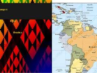 Маршрут: 1 — 2 — 3 — 4 — 5 — Куба Ямайка