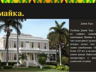 Ямайка. Девон Хаус. Особняк Девон Хаус — один из главных национальных памятни