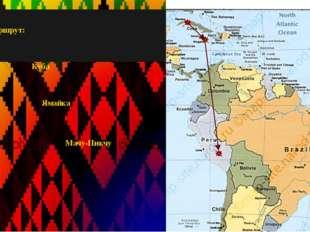 Маршрут: 1 — 2 — 3 — 4 — 5 — Куба Ямайка Мачу-Пикчу