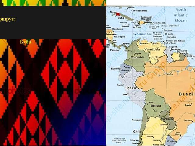 Маршрут: 1 — 2 — 3 — 4 — 5 — Куба