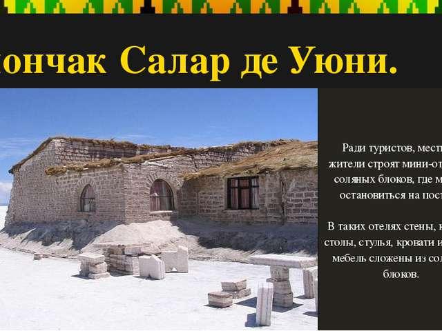 Солончак Салар де Уюни. Ради туристов, местные жители строят мини-отели из со...
