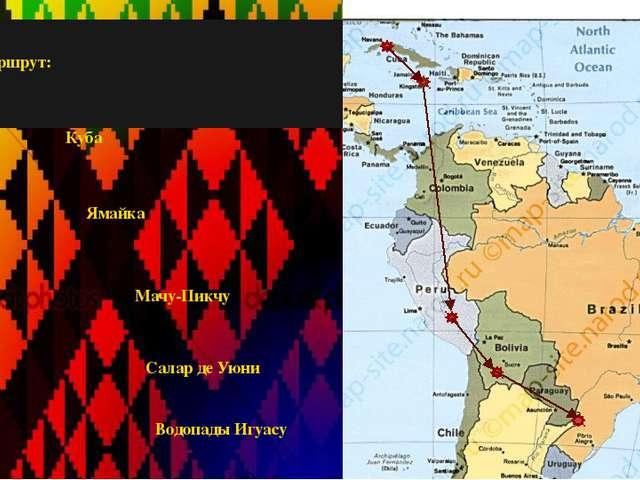 Маршрут: 1 — 2 — 3 — 4 — 5 — Куба Ямайка Мачу-Пикчу Салар де Уюни Водопады Иг...