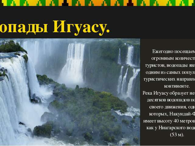 Водопады Игуасу. Ежегодно посещаемые огромным количеством туристов, водопады...