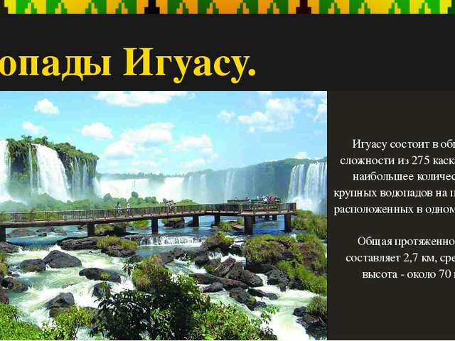 Водопады Игуасу. Игуасу состоит в общей сложности из 275 каскадов – наибольше...