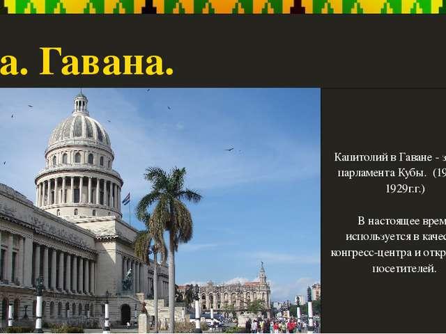 Куба. Гавана. Капитолий в Гаване - здание парламента Кубы. (1926—1929г.г.) В...