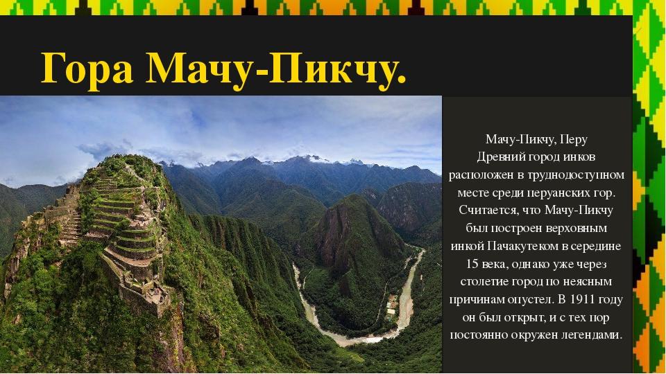 Гора Мачу-Пикчу. Мачу-Пикчу, Перу Древний город инков расположен в труднодост...