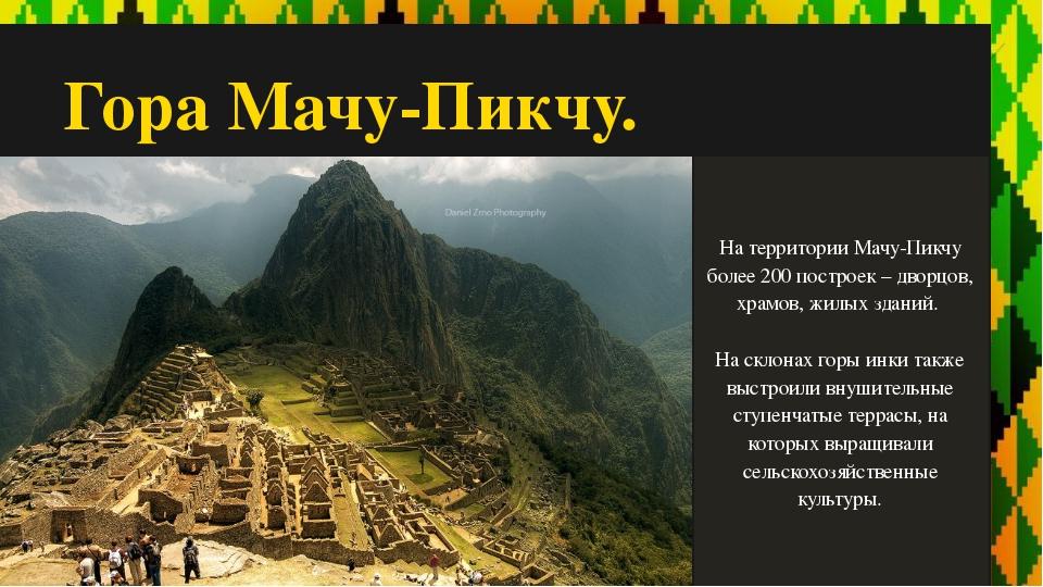 Гора Мачу-Пикчу. На территории Мачу-Пикчу более 200 построек – дворцов, храмо...