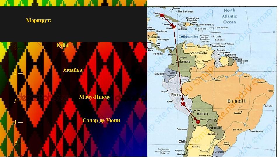 Маршрут: 1 — 2 — 3 — 4 — 5 — Куба Ямайка Мачу-Пикчу Салар де Уюни