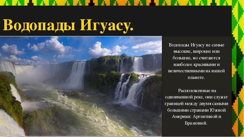 Водопады Игуасу. Водопады Игуасу не самые высокие, широкие или большие, но сч...
