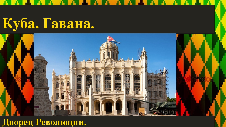 Куба. Гавана. Дворец Революции.