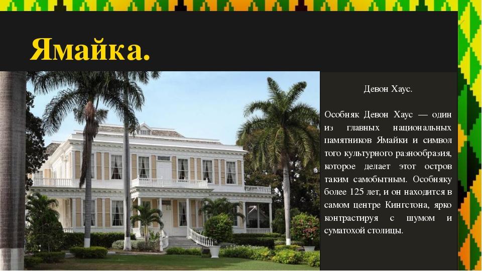 Ямайка. Девон Хаус. Особняк Девон Хаус — один из главных национальных памятни...