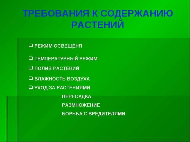 ТРЕБОВАНИЯ К СОДЕРЖАНИЮ РАСТЕНИЙ РЕЖИМ ОСВЕЩЕНЯ ТЕМПЕРАТУРНЫЙ РЕЖИМ ПОЛИВ РАС...
