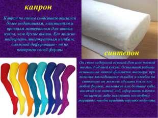 капрон синтепон Капрон по своим свойствам оказался более податливым, эластичн