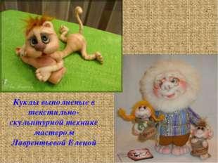 Куклы выполненые в текстильно-скульптурной технике мастером Лаврентьевой Еленой