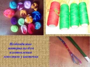 Необходимые материалы для изготовления лепестков у цветочка