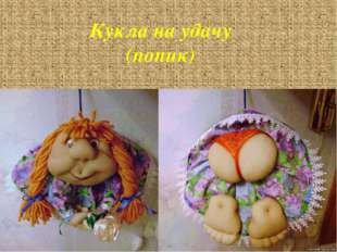 Кукла на удачу (попик)