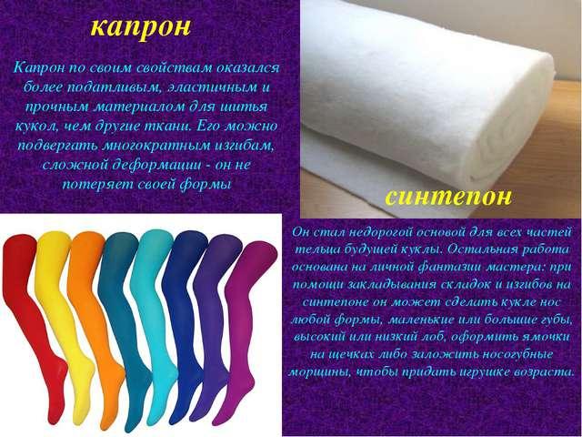 капрон синтепон Капрон по своим свойствам оказался более податливым, эластичн...