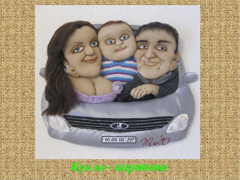 Кукла - картина