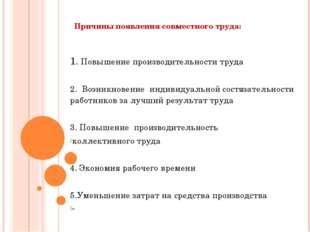 Причины появления совместного труда: 1. Повышение производительности труда 2.