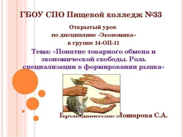 ГБОУ СПО Пищевой колледж №33 Открытый урок по дисциплине «Экономика» в группе...