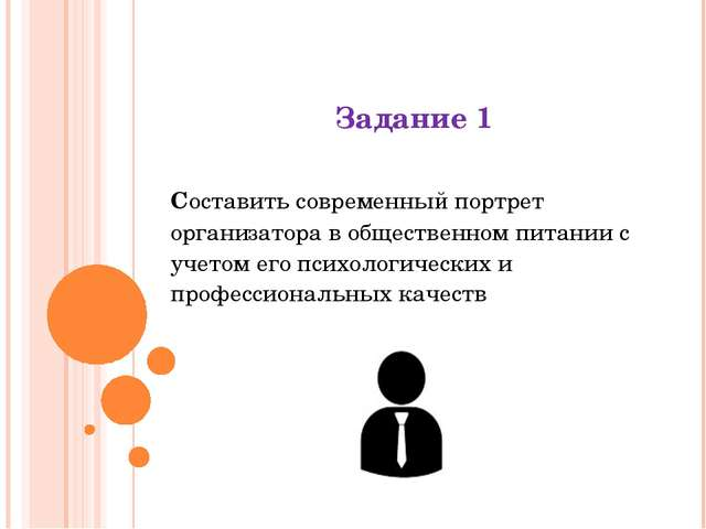 Задание 1 Составить современный портрет организатора в общественном питании с...