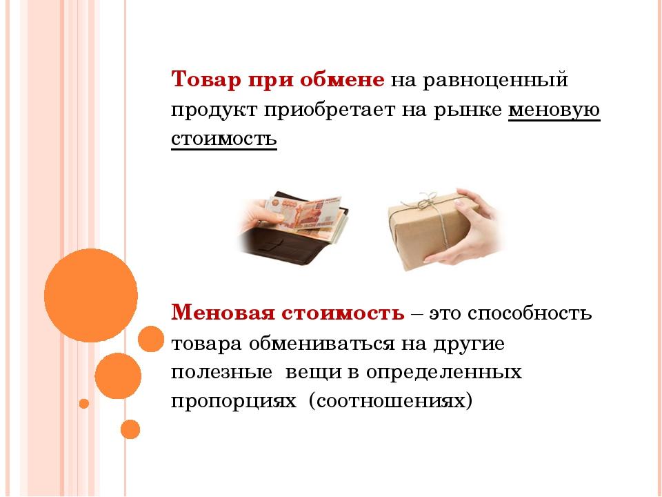 Товар при обмене на равноценный продукт приобретает на рынке меновую стоимост...