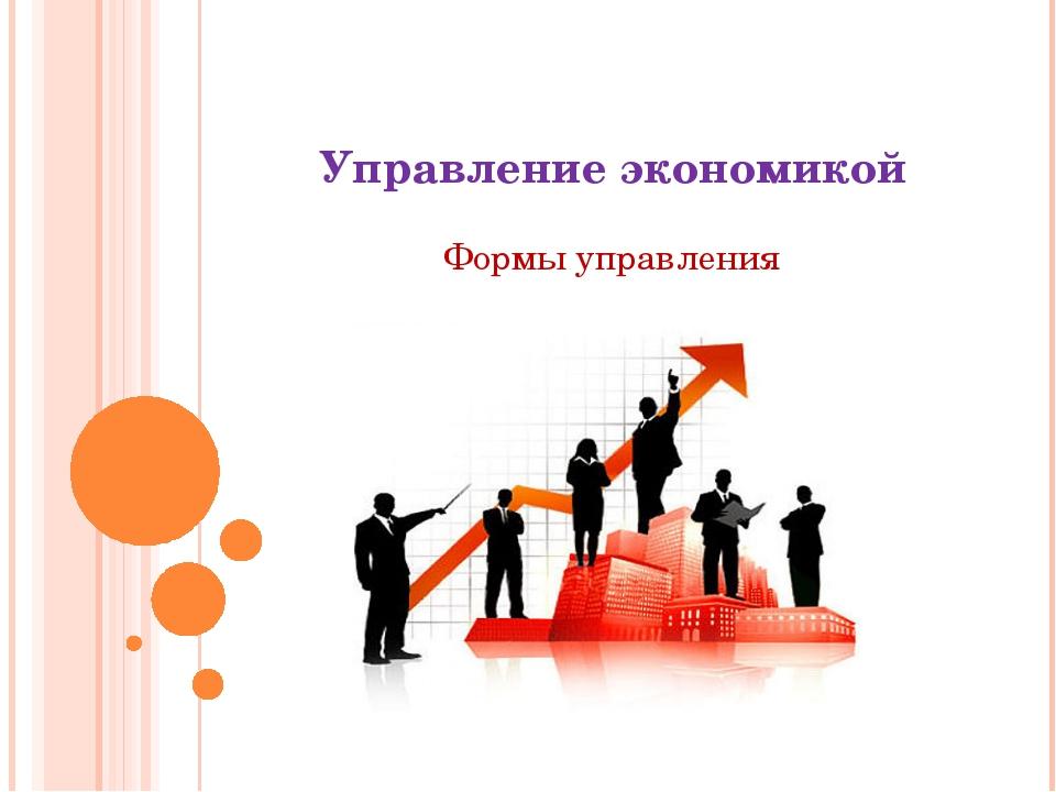 Управление экономикой Формы управления