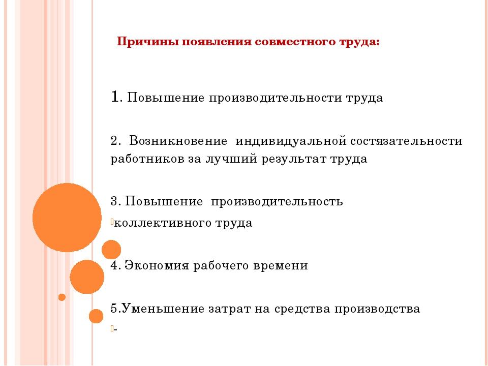 Причины появления совместного труда: 1. Повышение производительности труда 2....