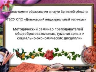Департамент образования и науки Брянской области ГБОУ СПО «Дятьковский индуст