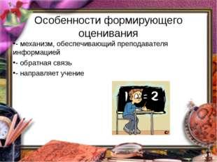 Особенности формирующего оценивания - механизм, обеспечивающий преподавателя