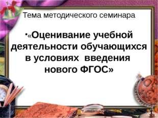 Тема методического семинара «Оценивание учебной деятельности обучающихся в ус