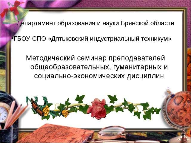 Департамент образования и науки Брянской области ГБОУ СПО «Дятьковский индуст...