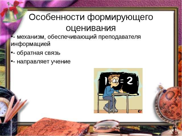 Особенности формирующего оценивания - механизм, обеспечивающий преподавателя...