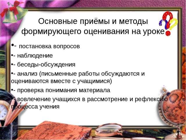 Основные приёмы и методы формирующего оценивания на уроке - постановка вопрос...