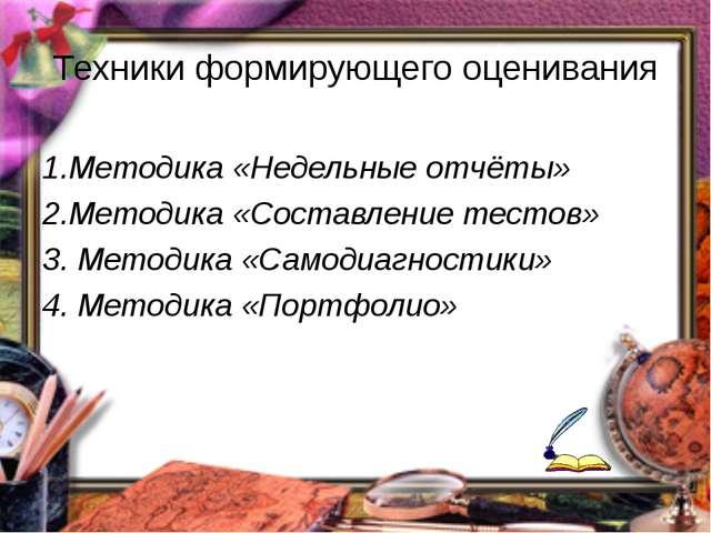 Техники формирующего оценивания 1.Методика «Недельные отчёты» 2.Методика «Сос...