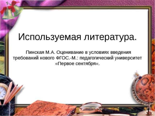 Используемая литература. Пинская М.А. Оценивание в условиях введения требован...