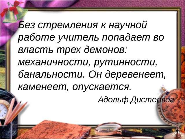 Без стремления к научной работе учитель попадает во власть трех демонов: мех...