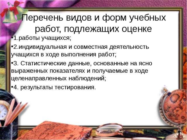 Перечень видов и форм учебных работ, подлежащих оценке 1.работы учащихся; 2.и...