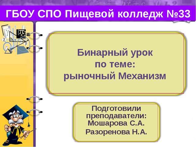 Неценовые факторы спроса: Денежные доходы населения; Структура населения; Эко...
