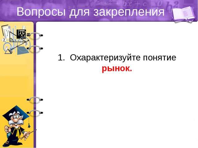 Вопросы для закрепления 2. Дайте определение понятию рыночный механизм.