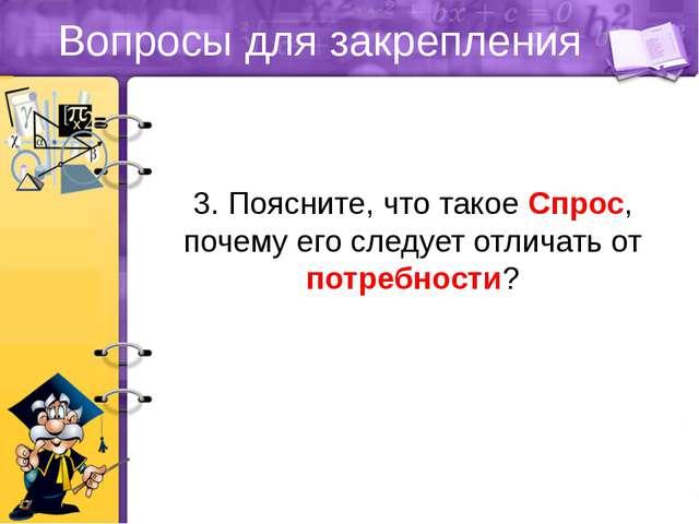 Вопросы для закрепления 4. Какие неценовые факторы влияют на спрос?