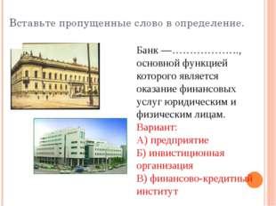 Банк —………………., основной функцией которого является оказание финансовых услуг