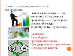 Рыночная экономика — это экономика, основанная на принципах…….., договорных