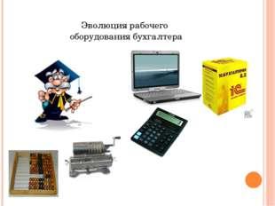 Эволюция рабочего оборудования бухгалтера