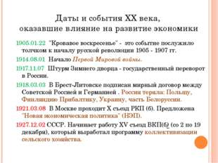 """Даты и события XX века, оказавшие влияние на развитие экономики 1905.01.22 """"К"""