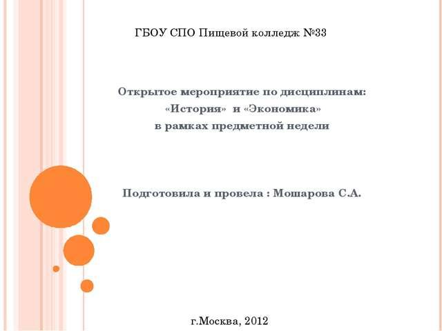 Открытое мероприятие по дисциплинам: «История» и «Экономика» в рамках предмет...