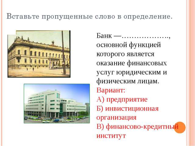 Банк —………………., основной функцией которого является оказание финансовых услуг...