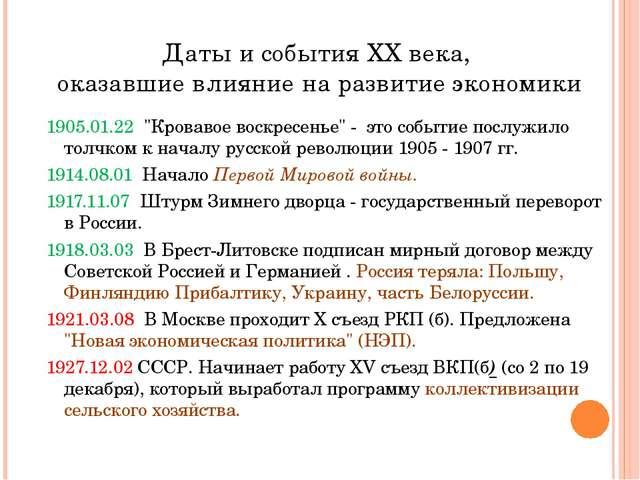 """Даты и события XX века, оказавшие влияние на развитие экономики 1905.01.22 """"К..."""