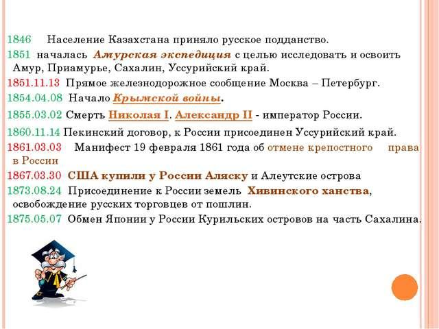 1846 Население Казахстана приняло русское подданство. 1851 началась Амурская...