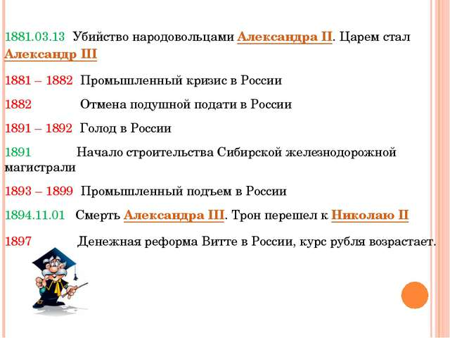 1881.03.13 Убийство народовольцами Александра II. Царем стал Александр III 18...